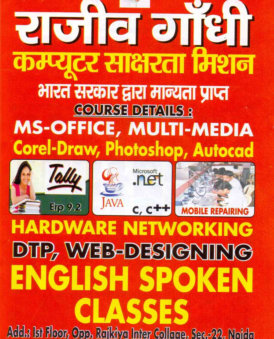 RECTS - Sector 22, Noida - Basic Computer Training Institute